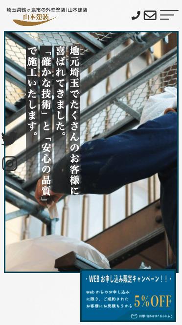 山本建装 様のスマホ画面のスクショ写真
