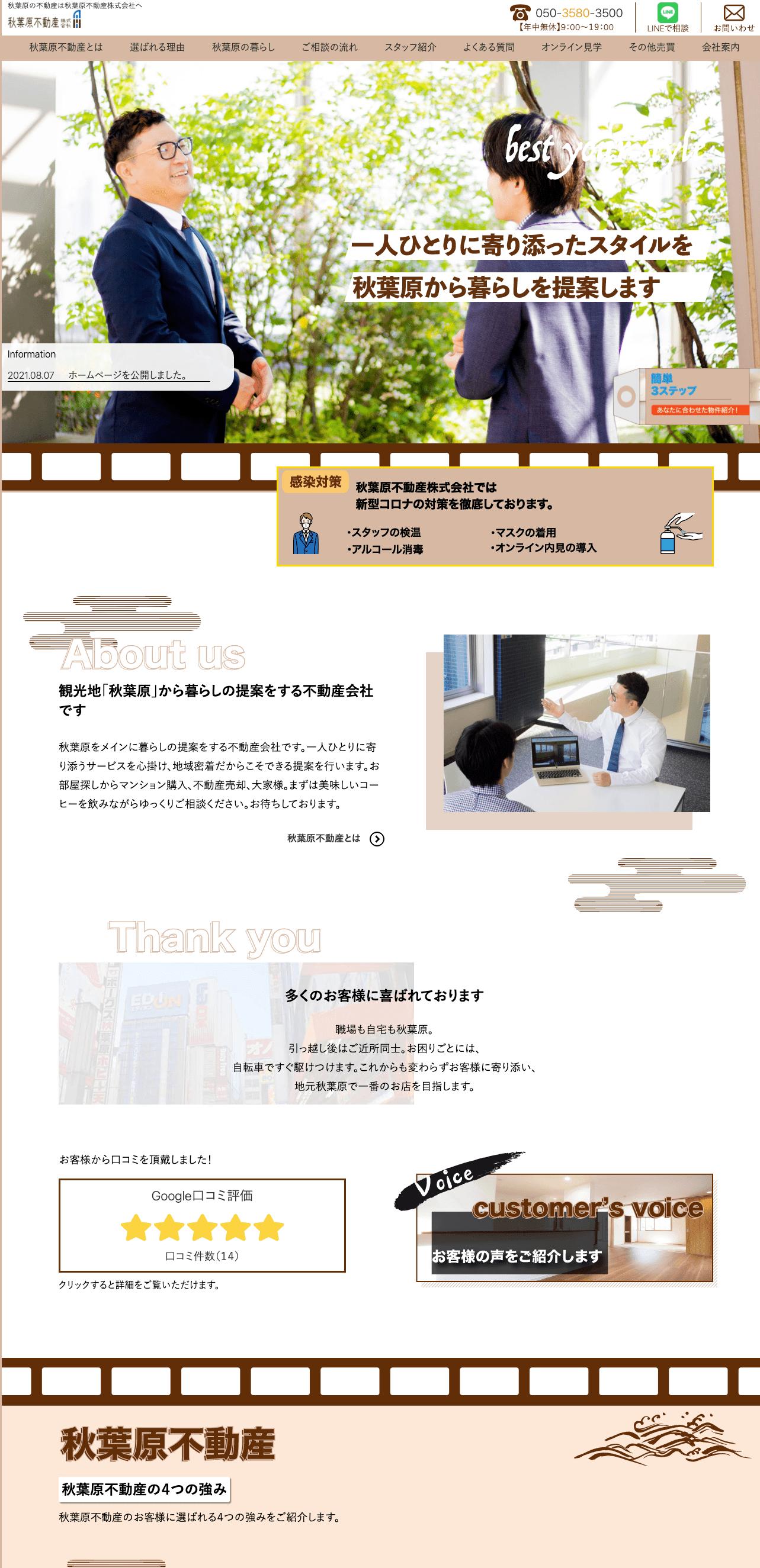 秋葉原不動産株式会社 様のホームページのスクショ写真